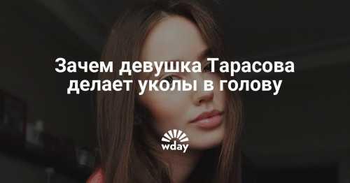 Анастасия Костенко терпит боль ради красоты
