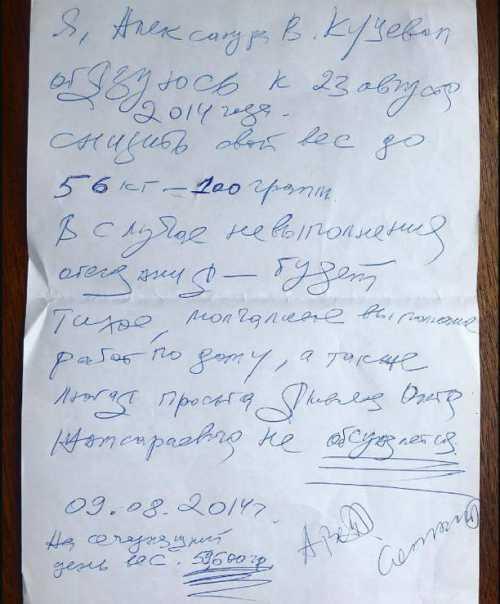 Тайное соглашение Яковлева и Куцевол