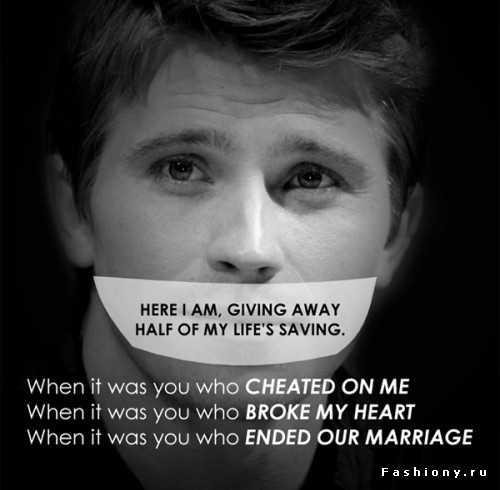 Развод Ты это серьезно
