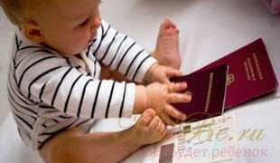 Какие самые первые документы новорожденного